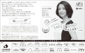 SMILE WINDOW -愛のある家族へ- FM青森